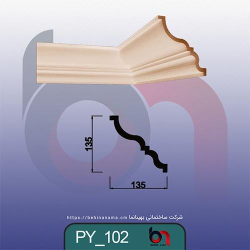 ابزار پیش ساخته گلویی با کد PY102