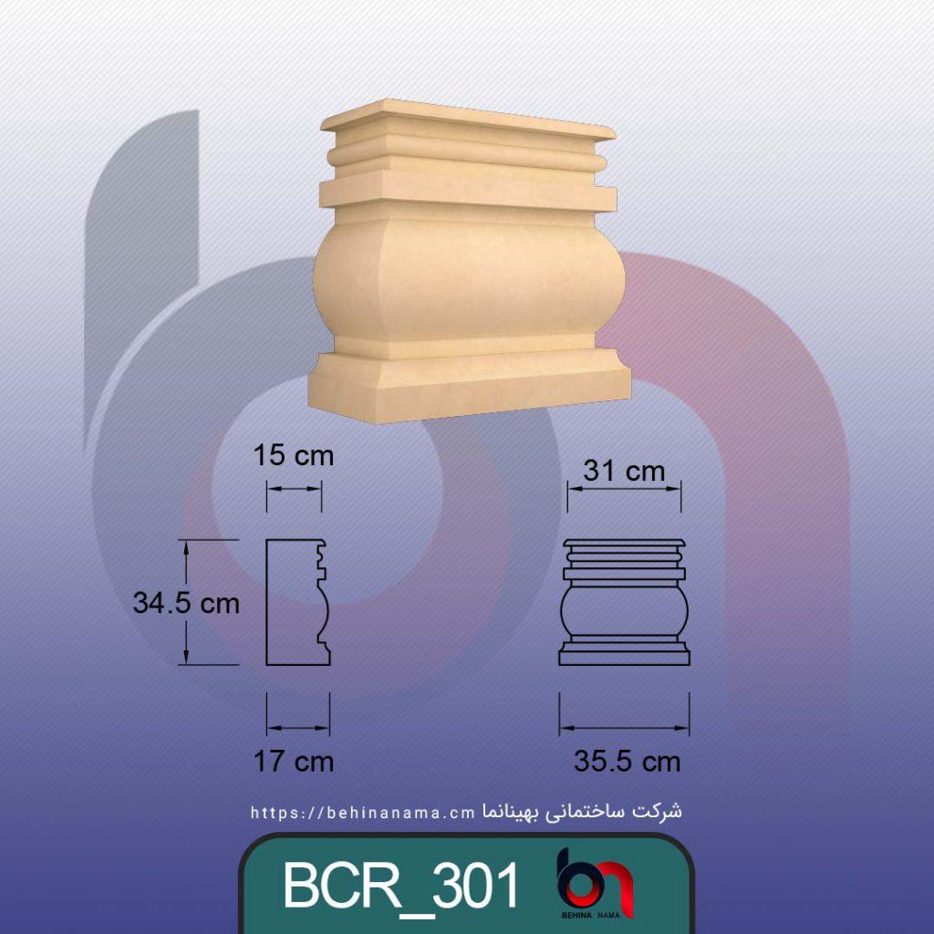 ابزار پاستون رومی