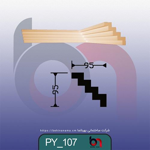 ابزار های سبک داخلی PY107
