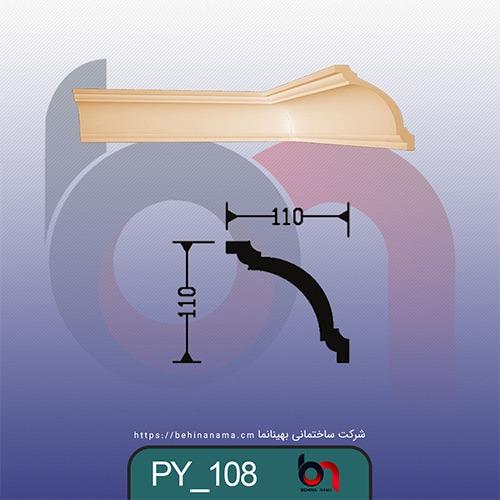 ابزارهای فوق سبک داخلی PY108
