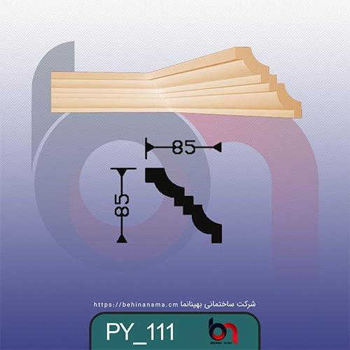 ابزار سبک داخلی PY111